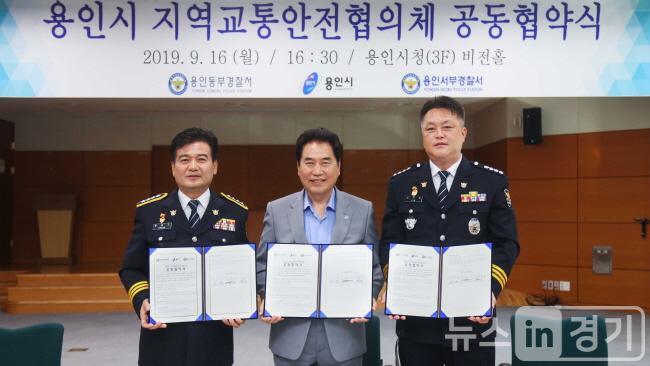용인시 지역교통안전협의체 공동협약식 (1).JPG