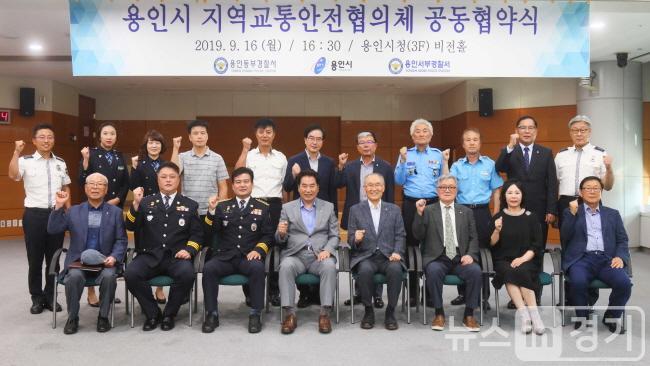 용인시 지역교통안전협의체 공동협약식 (2).JPG