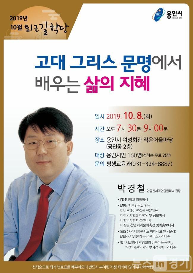 10월퇴근길학당_홍보_포스터(박경철).jpg