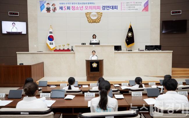 20191112 용인시의회, 제5회 청소년 모의의회 경연대회 개최(2).jpg