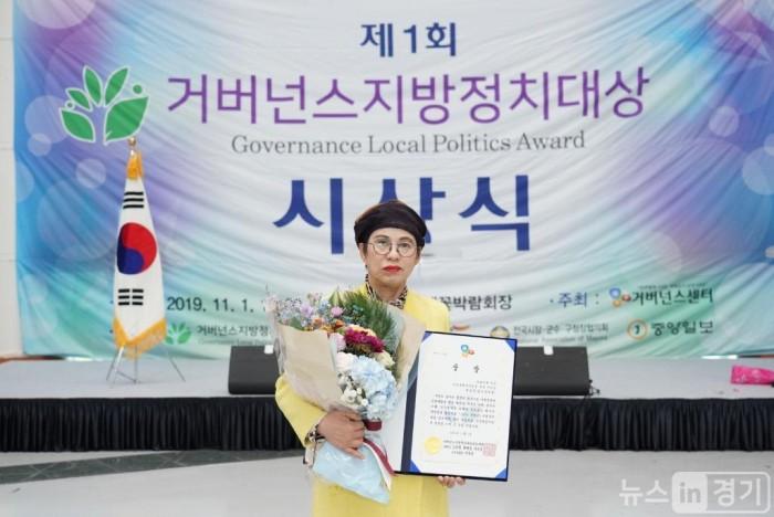20191101 용인시의회 박남숙 의원, 2019 거버넌스 지방정치대상 우수상 수상.jpg