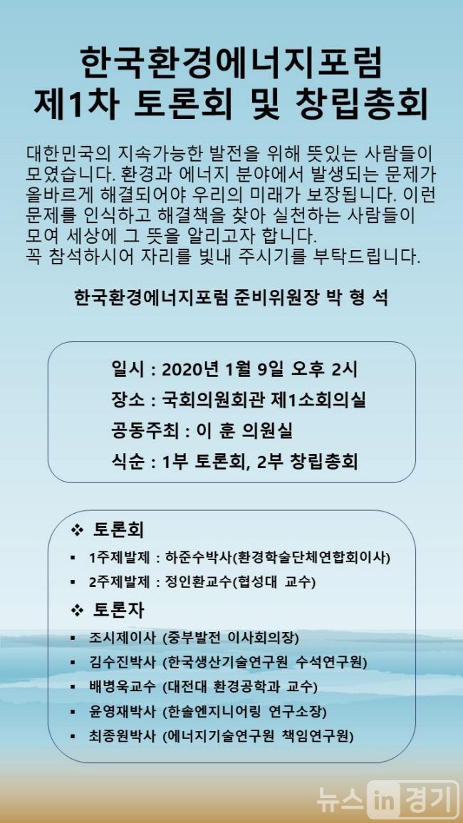 한국환경에너지포럼 제1차 토론회 및 창립총회 안내포스터.jpg