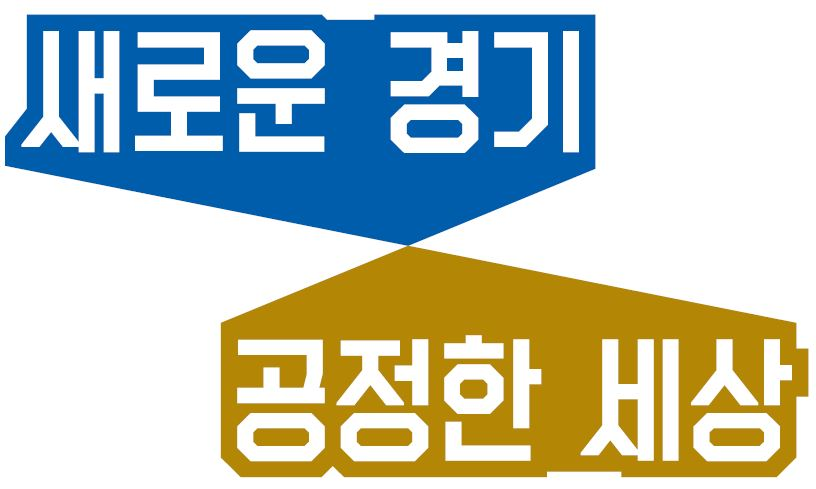 경기도민, 코로나19로 인한 가장 큰 피해로 '생계・경제위기' 꼽아… 경제회복 위한 과감한 정책 요구
