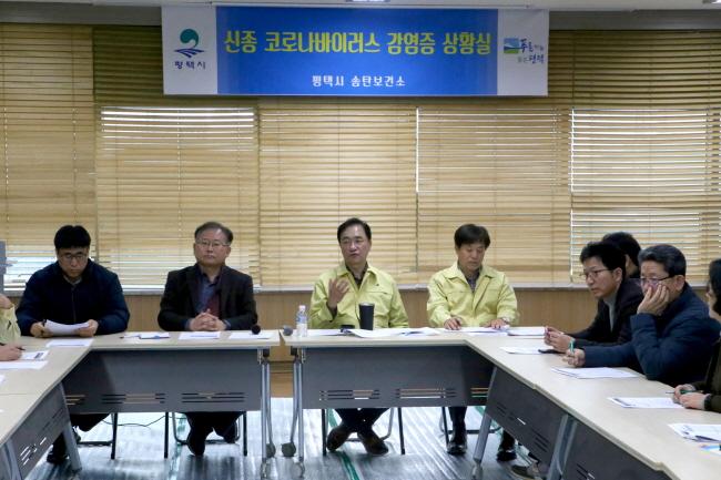 평택시, 신종 코로나바이러스 확진자 발생에 따른 대책 마련 회의 개최