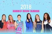 [KOVO-이슈&포커스] 2018 프로배구 여자부 드래프트