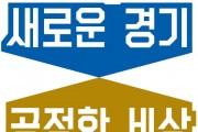 도, 긴급복지 국비 220억 원 추가 확보. 전국 최대 규모