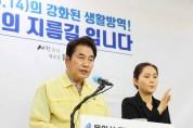 """용인와이페이 900억 확대 발행 계획 """"경제 살리자"""