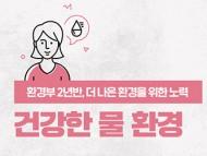 [문재인정부 2년 반] 건강한 물 환경