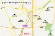 하갈교차로~고려물류사거리 간 확장 3월 착공
