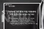 용인시디지털산업진흥원, 1인 창조기업 입주 모집 공고