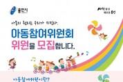 용인시 아동참여위원회 위원 22명 모집