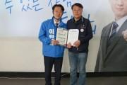 한국노총 용인지역지부, 용인시(정) 이탄희 후보 지지 선언!