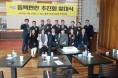 동백현안추진회, 발대식 개최