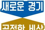 경기도, 내년도 생활임금 1만364원 확정 … 최저임금 보다 21% 높아