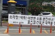 고속도로건설로 소음, 분진등 환경적 피해로 사찰 폐사 위기