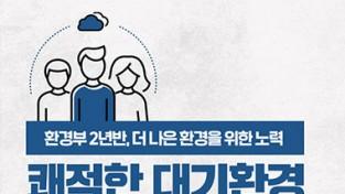 [문재인정부 2년 반] 쾌적한 대기환경
