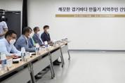 경기도, 제부도 이어 대부도 찾아 '깨끗한 경기바다' 만들기 주민간담회