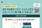 용인평온의숲 코로나19 감염 차단 위해 전자출입명부(KI-PASS) 도입