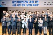 용인시정연구원 개원 1주년 기념식 개최
