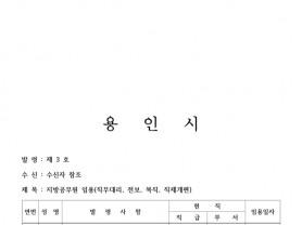 """""""인사"""" 경기도 용인시 (2020. 1. 17.일자)"""