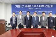 김민기 의원, 기흥IC 교통혼잡 해소 위한 임시 우회로 설치 마련, 도공과 협의