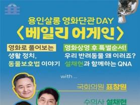 표창원 의원, 용인살롱 콘서트개최