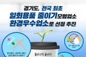 경기도, '전국 최초' 1회용품 줄이기 모범업소 환경우수업소 선정