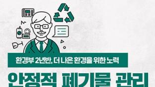 [문재인정부 2년 반] 안정적 폐기물 관리