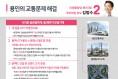 """미래통합당 용인정 김범수 국회의원후보, """"보고싶다! 용인전성시대!""""공약(1)교통편"""