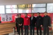 친박신당 김근기 용인시(정) 국회의원 후보, 동백의 단체 대표들과 간담회