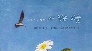 """화가 조성미 그림전 """"내 작은 하늘"""""""