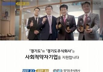 경기도주식회사, 코로나19로 어려운 사회적 약자기업 위해 공익광고 펼친다.
