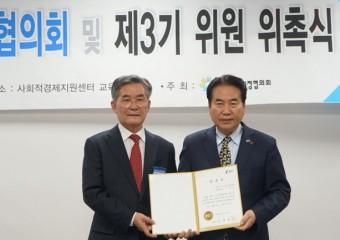 용인시노사민정協 제3기 위원 위촉식 및 1차 본협의회 개최