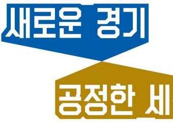 경기도, 시내버스 소독 및 스팀세차‥올해 1천대 '경기클린버스' 만든다